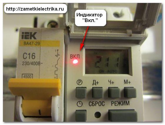nedelnyj_elektronnyj_tajmer_te-15_недельный_электронный_таймер_тэ-15_11