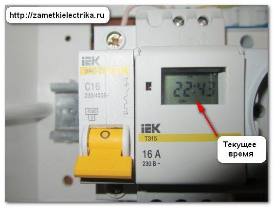 nedelnyj_elektronnyj_tajmer_te-15_недельный_электронный_таймер_тэ-15_33