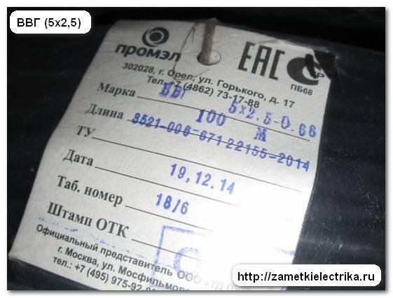 sxema_podklyucheniya_trexfaznoi_rozetki_схема_подключения_трехфазной_розетки_22