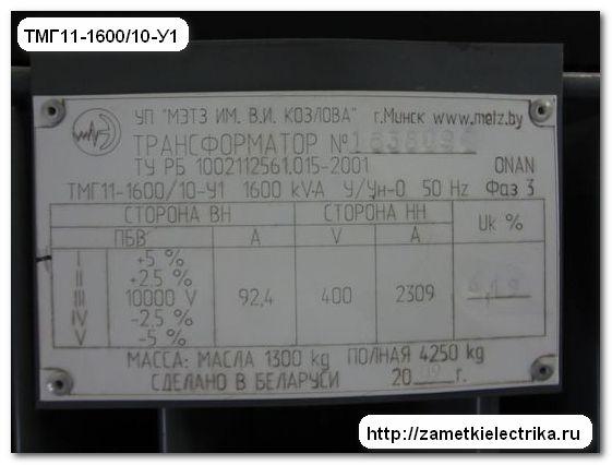 ispytaniya_silovogo_transformatora_tmg11-1600_kva_испытания_силового_трансформатора_тмг11-1600_кВА_2