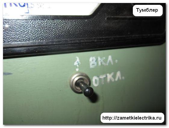 kontrol_izolyacii_postoyannogo_toka_контроль_изоляции_постоянного_тока_10