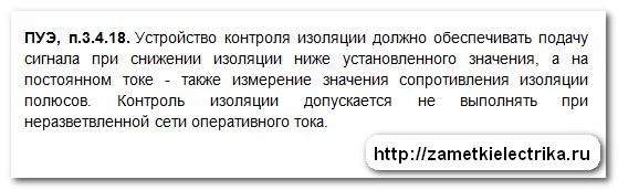 kontrol_izolyacii_postoyannogo_toka_контроль_изоляции_постоянного_тока_4