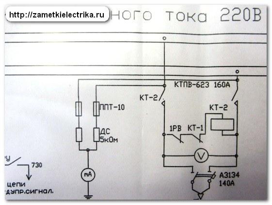 kontrol_izolyacii_postoyannogo_toka_контроль_изоляции_постоянного_тока_5