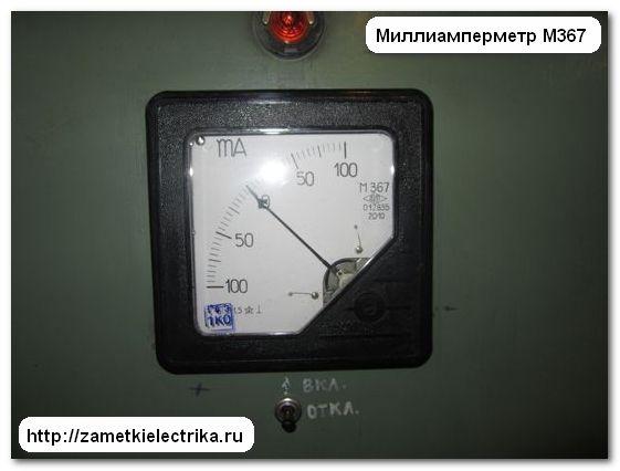 kontrol_izolyacii_postoyannogo_toka_контроль_изоляции_постоянного_тока_9