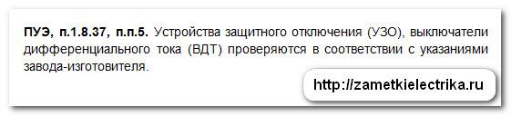 proverka_uzo_i_difavtomatov_s_pomoshhyu_mrp-200_проверка_УЗО_и_дифавтоматов_с_помощью_mrp-200_1