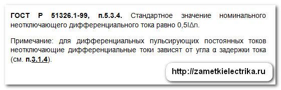 proverka_uzo_i_difavtomatov_s_pomoshhyu_mrp-200_проверка_УЗО_и_дифавтоматов_с_помощью_mrp-200_25