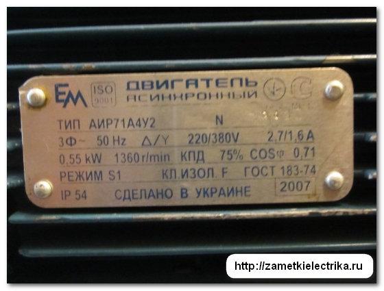 kak_rasschitat_nominalnyj_tok_elektrodvigatelya_как_рассчитать_номинальный_ток_электродвигателя_1