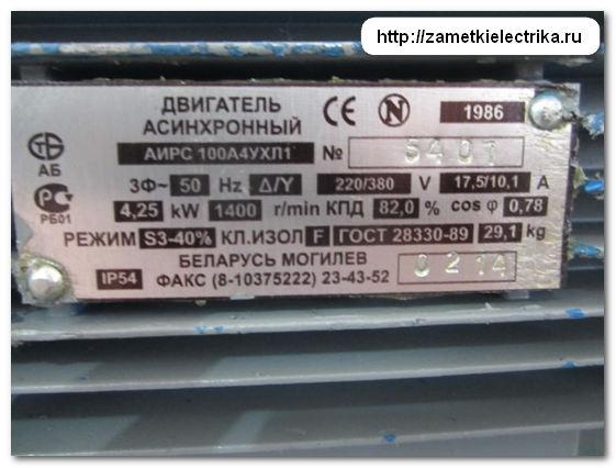 kak_rasschitat_nominalnyj_tok_elektrodvigatelya_как_рассчитать_номинальный_ток_электродвигателя_10