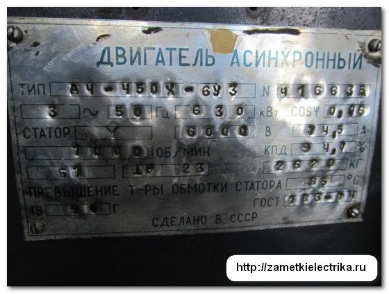kak_rasschitat_nominalnyj_tok_elektrodvigatelya_как_рассчитать_номинальный_ток_электродвигателя_14