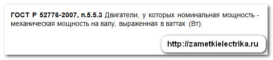 kak_rasschitat_nominalnyj_tok_elektrodvigatelya_как_рассчитать_номинальный_ток_электродвигателя_4