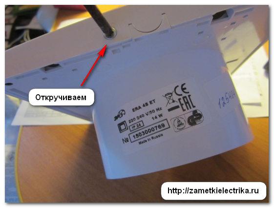 sxema_podklyucheniya_ventilyatora_s_tajmerom_схема_подключения_вентилятора_с_таймером_14