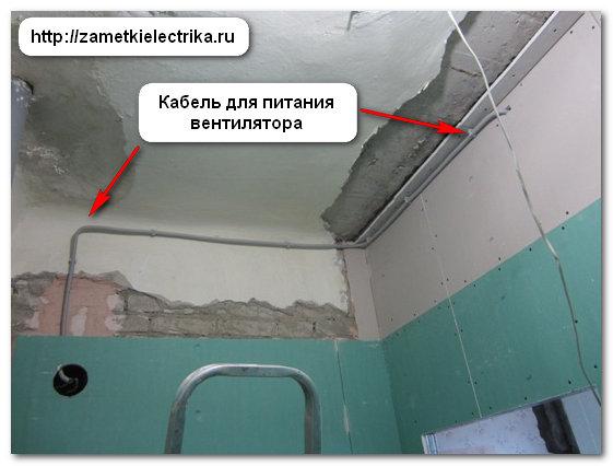 sxema_podklyucheniya_ventilyatora_s_tajmerom_схема_подключения_вентилятора_с_таймером_16