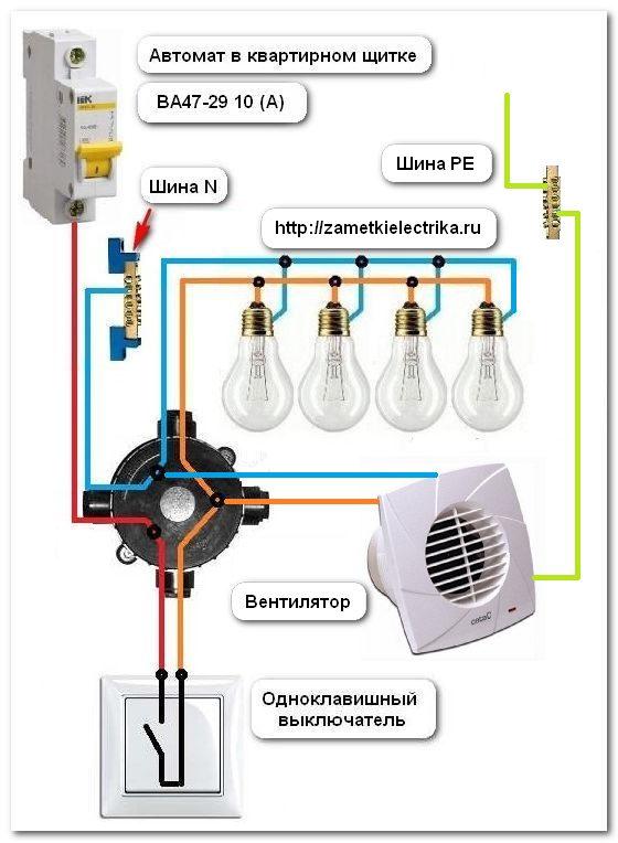 Для подключения вентилятора с
