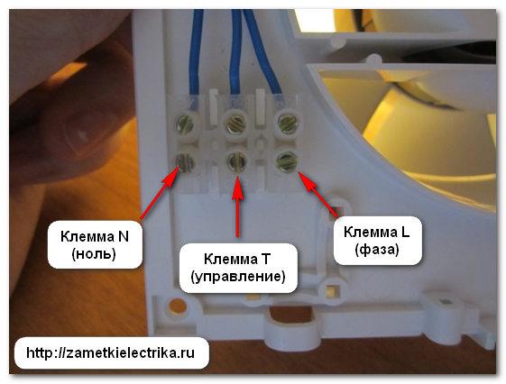sxema_podklyucheniya_ventilyatora_s_tajmerom_схема_подключения_вентилятора_с_таймером_24