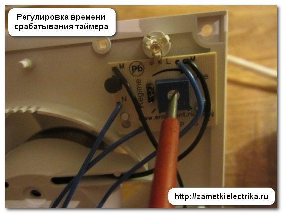 sxema_podklyucheniya_ventilyatora_s_tajmerom_схема_подключения_вентилятора_с_таймером_28