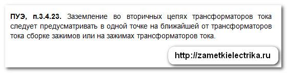 oshibka_v_podklyuchenii_elektroschetchika_ошибка_в_подключении_электросчетчика_27