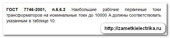 peregruzka_transformatorov_toka_перегрузка_трансформаторов_тока_9