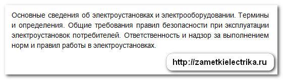 test_po_elektrobezopasnosti_3_gruppa_тест_по_электробезопасности_3_группа_2