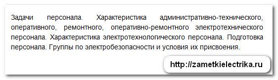 test_po_elektrobezopasnosti_3_gruppa_тест_по_электробезопасности_3_группа_3