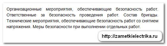 test_po_elektrobezopasnosti_3_gruppa_тест_по_электробезопасности_3_группа_4