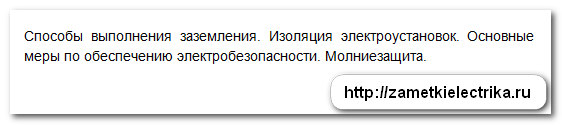 test_po_elektrobezopasnosti_3_gruppa_тест_по_электробезопасности_3_группа_5