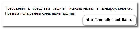 test_po_elektrobezopasnosti_3_gruppa_тест_по_электробезопасности_3_группа_6