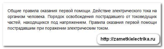 test_po_elektrobezopasnosti_3_gruppa_тест_по_электробезопасности_3_группа_7