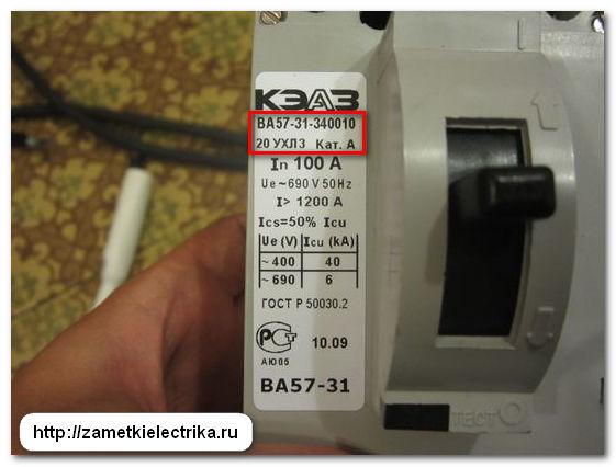 metodika_proverki_rascepitelej_avtomatov_va-57-31_методика_проверки_расцепителей_автоматов_ВА-57-31_4