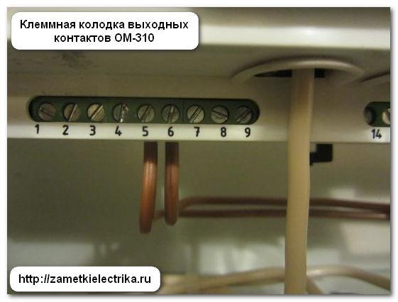 ogranichitel_moshhnosti_om-310_ограничитель_мощности_ОМ-310_8
