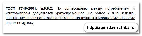 peregruzka_transformatorov_toka_перегрузка_трансформаторов_тока_16