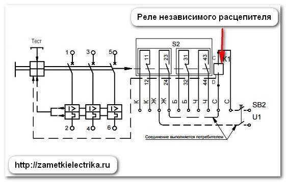 metodika_proverki_rascepitelej_avtomatov_va-57-31_методика_проверки_расцепителей_автоматов_ВА-57-31_16