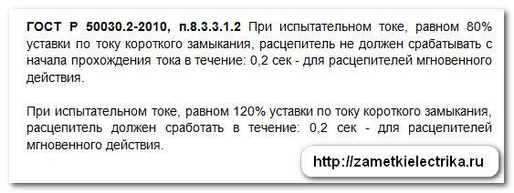 metodika_proverki_rascepitelej_avtomatov_va-57-31_методика_проверки_расцепителей_автоматов_ВА-57-31_18