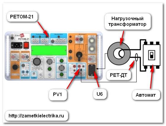 metodika_proverki_rascepitelej_avtomatov_va-57-31_методика_проверки_расцепителей_автоматов_ВА-57-31_19