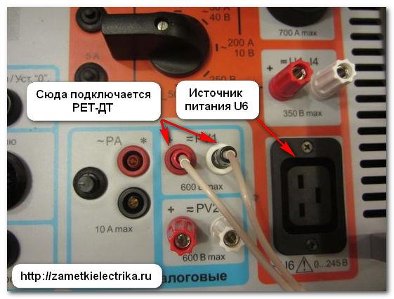 metodika_proverki_rascepitelej_avtomatov_va-57-31_методика_проверки_расцепителей_автоматов_ВА-57-31_22