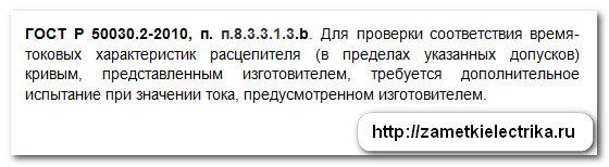metodika_proverki_rascepitelej_avtomatov_va-57-31_методика_проверки_расцепителей_автоматов_ВА-57-31_29