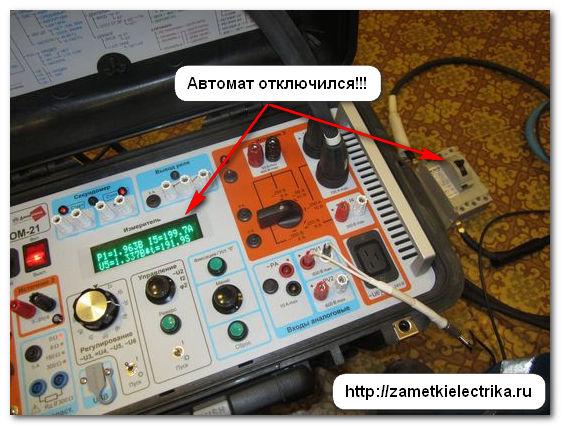metodika_proverki_rascepitelej_avtomatov_va-57-31_методика_проверки_расцепителей_автоматов_ВА-57-31_38