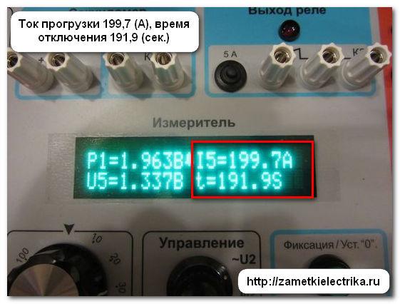 metodika_proverki_rascepitelej_avtomatov_va-57-31_методика_проверки_расцепителей_автоматов_ВА-57-31_39