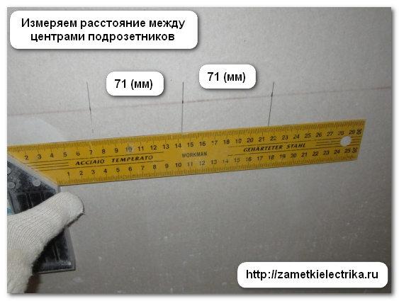podrozetniki_v_gipsokarton_подрозетники_в_гипсокартон_16