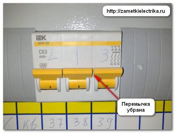 trexpolyusnyi_avtomat_v_odnopolyusnye_трехполюсный_автомат_в_однополюсные_31