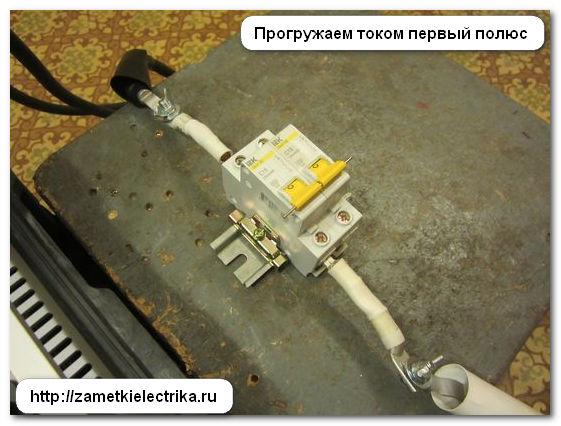 mozhno_li_obedinyat_odnopolyusnye_avtomaty_можно_ли_объединять_однополюсные_автоматы_9
