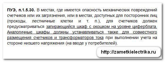 podklyuchenie_schetchika_ste-561_cherez_transformatory_toka_подключение_счетчика_стэ-561_через_трансформаторы_тока_14