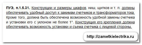podklyuchenie_schetchika_ste-561_cherez_transformatory_toka_подключение_счетчика_стэ-561_через_трансформаторы_тока_15