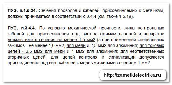 podklyuchenie_schetchika_ste-561_cherez_transformatory_toka_подключение_счетчика_стэ-561_через_трансформаторы_тока_16