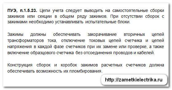 podklyuchenie_schetchika_ste-561_cherez_transformatory_toka_подключение_счетчика_стэ-561_через_трансформаторы_тока_18