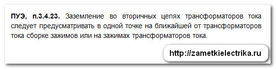 podklyuchenie_schetchika_ste-561_cherez_transformatory_toka_подключение_счетчика_стэ-561_через_трансформаторы_тока_21