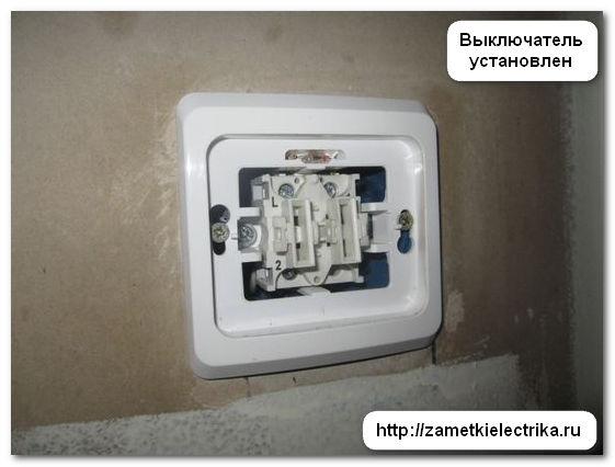 ustanovka_vyklyuchatelya_bez_podrozetnika_установка_выключателя_без_подрозетника_14