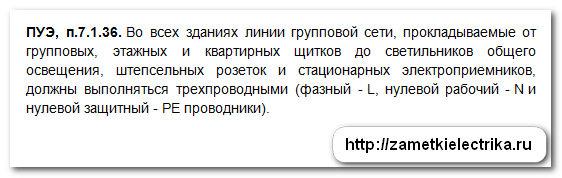 ustanovka_vyklyuchatelya_bez_podrozetnika_установка_выключателя_без_подрозетника_16
