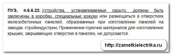 ustanovka_vyklyuchatelya_bez_podrozetnika_установка_выключателя_без_подрозетника_17