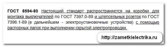 ustanovka_vyklyuchatelya_bez_podrozetnika_установка_выключателя_без_подрозетника_18