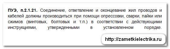 ustanovka_vyklyuchatelya_bez_podrozetnika_установка_выключателя_без_подрозетника_19
